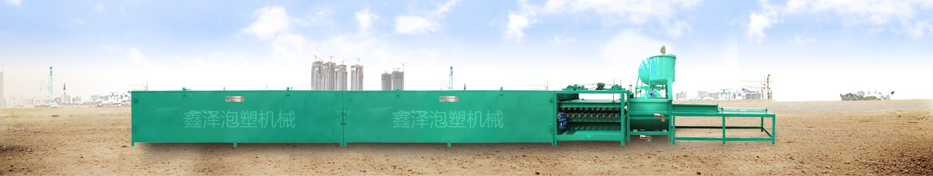 鑫泽泡塑机械厂